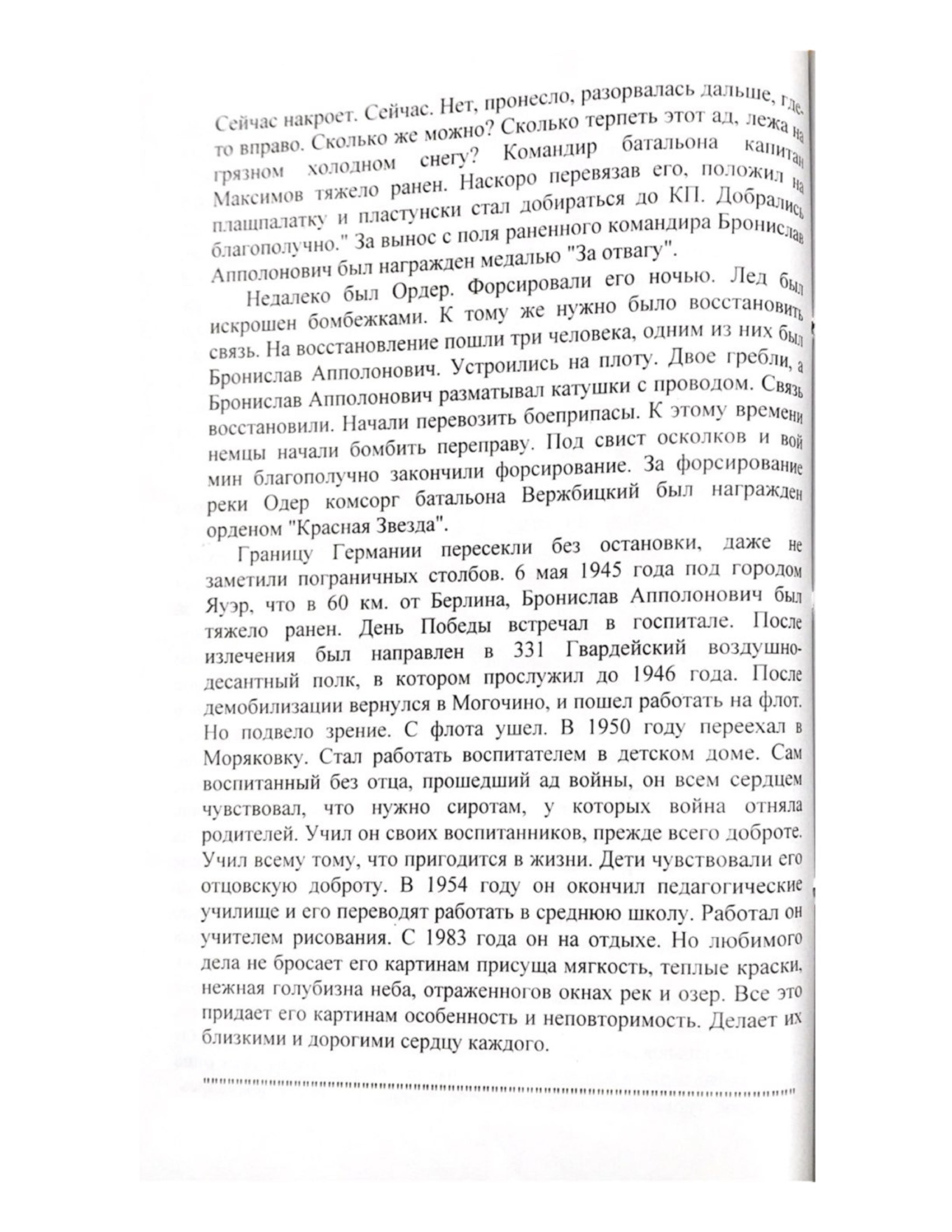 Kniga_044