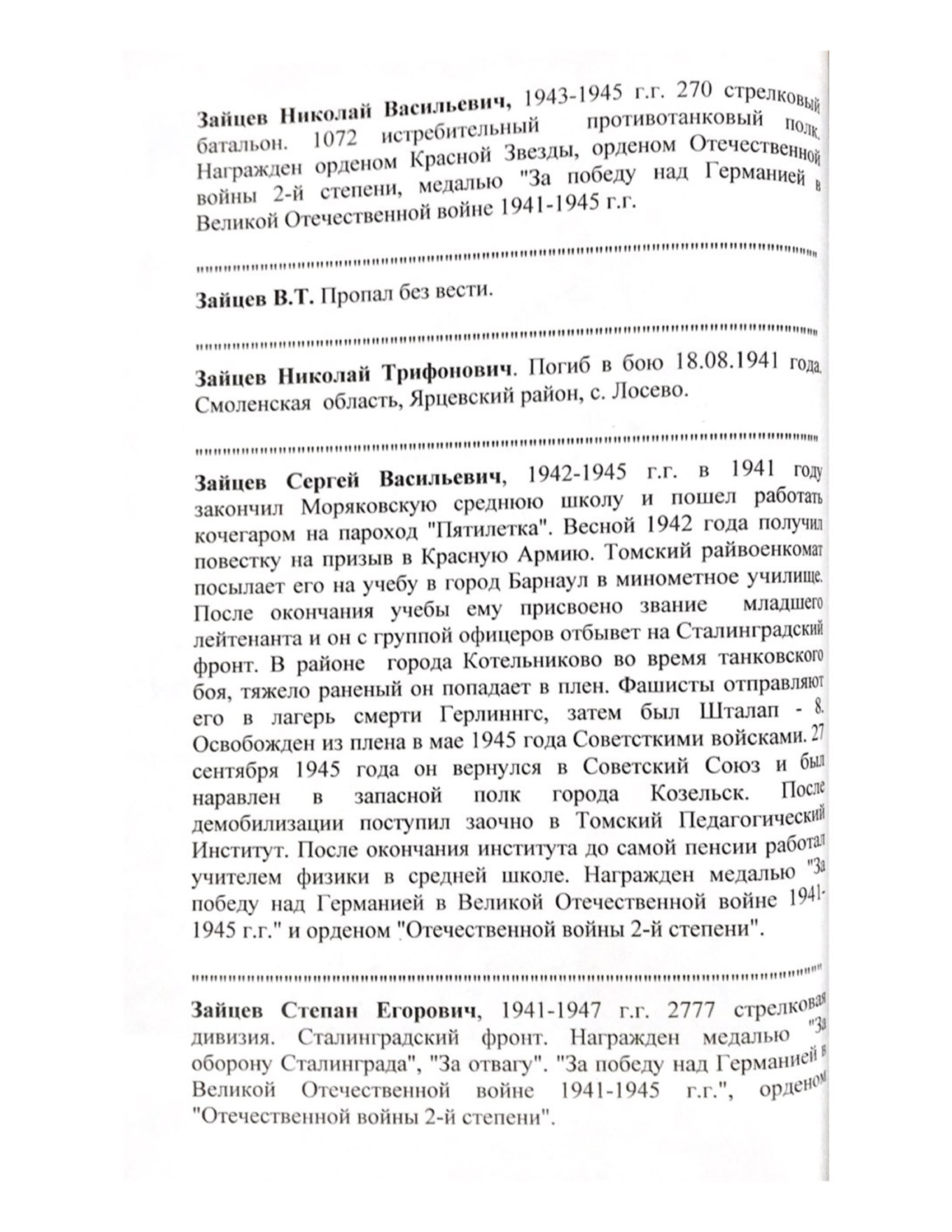 Kniga_079