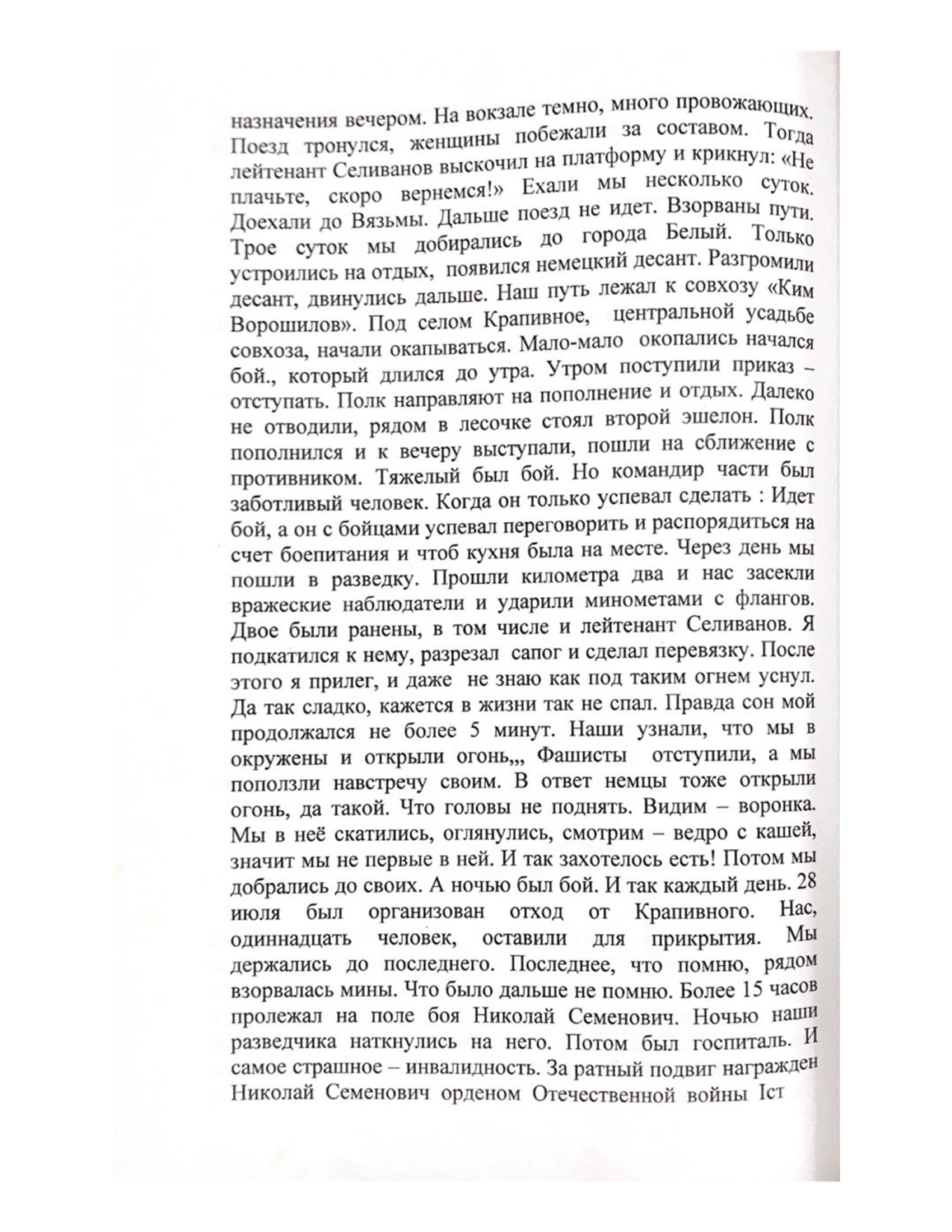 Kniga_160