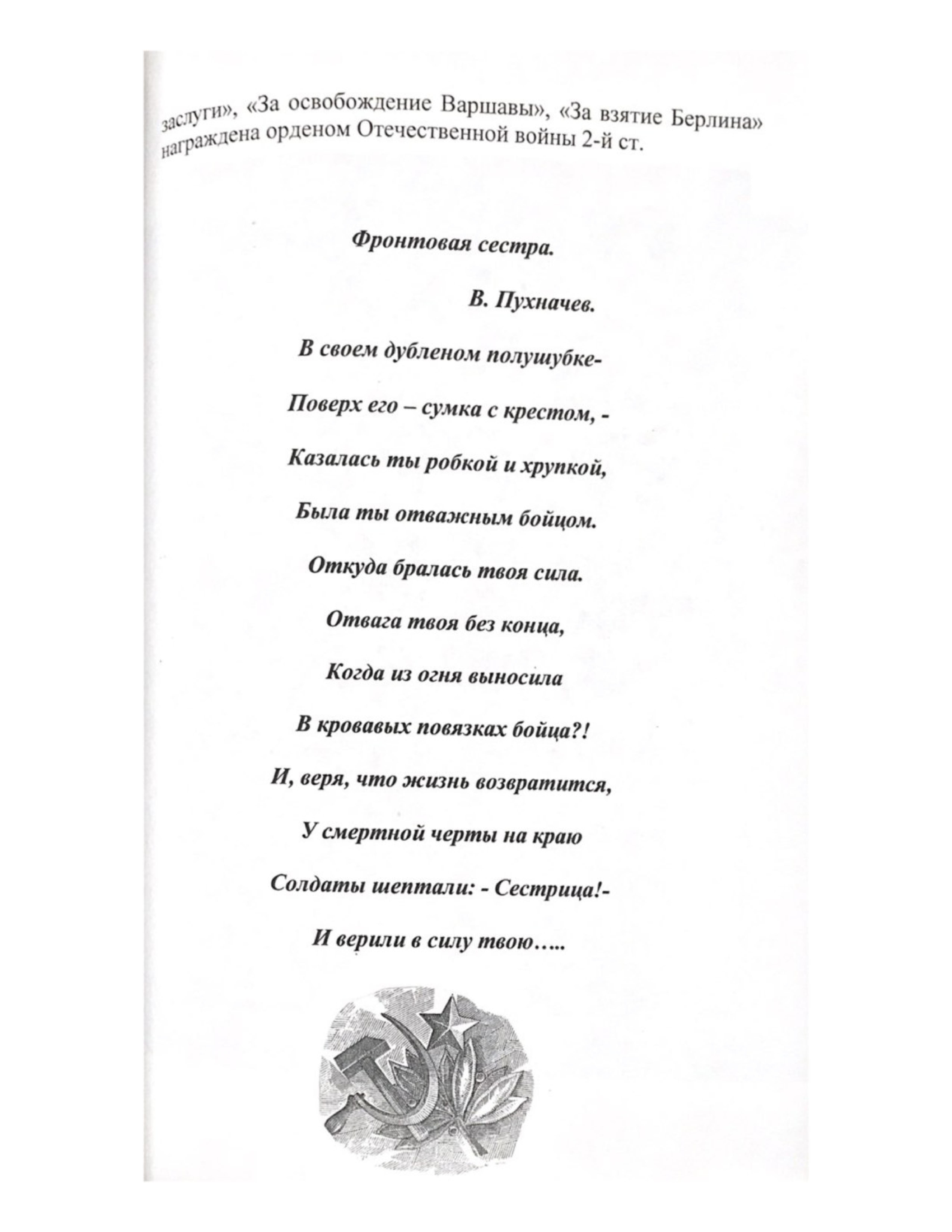 Kniga_210