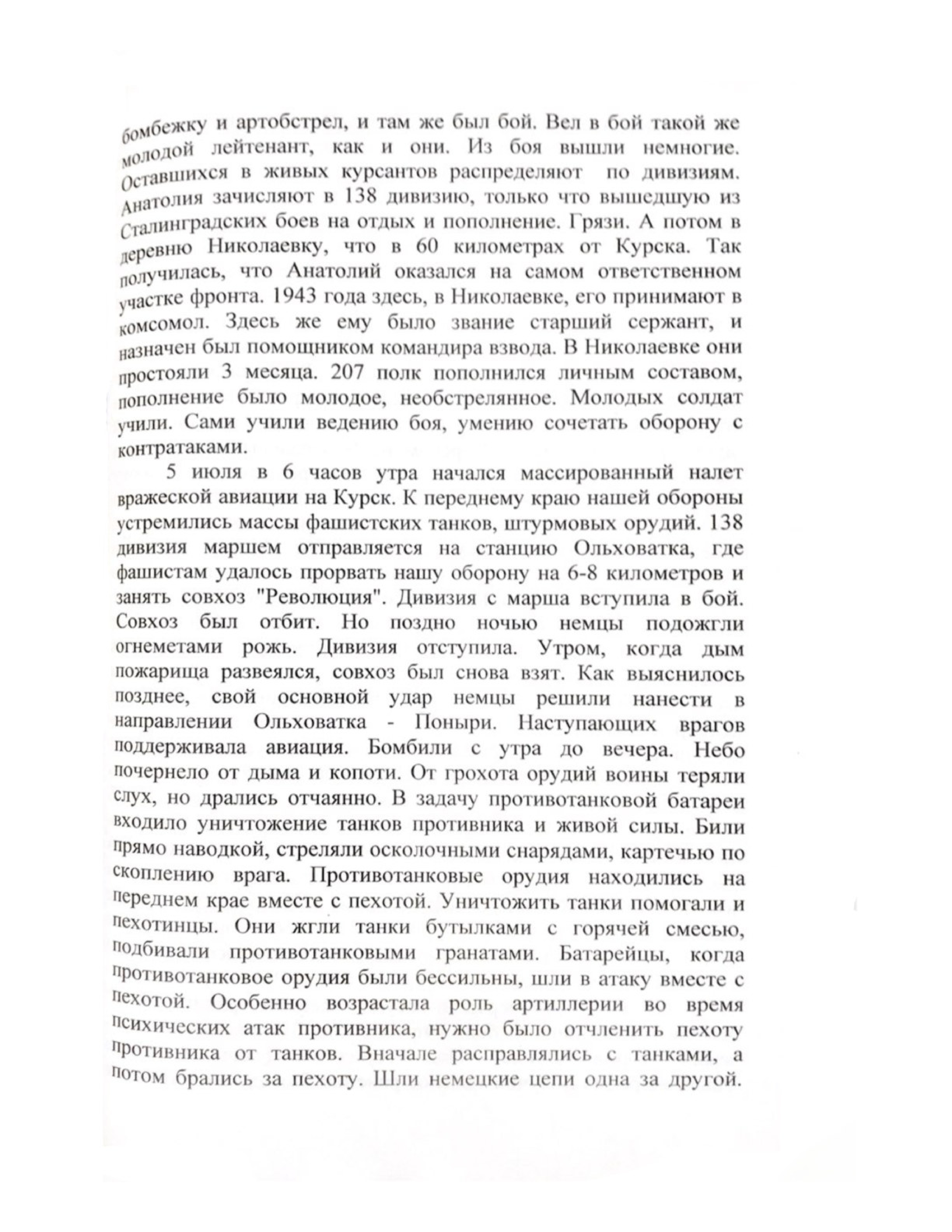 Kniga_245
