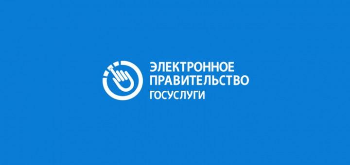 Пункт Активации учетной записи на портале Госуслуг