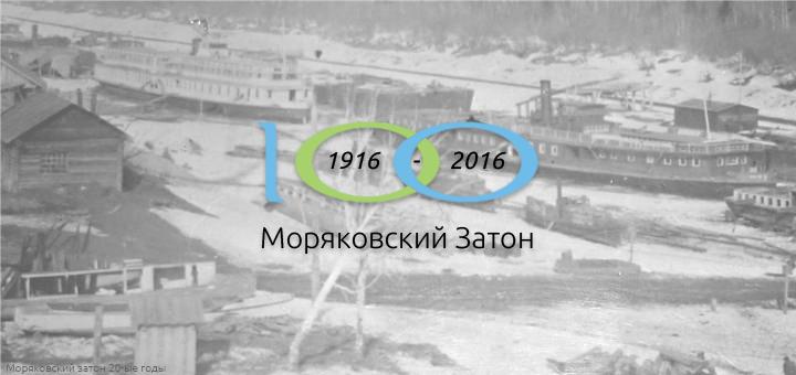 юбилейный год для Моряковского Затона
