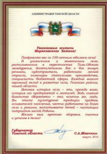 Поздравление Губернатор15082016_0000