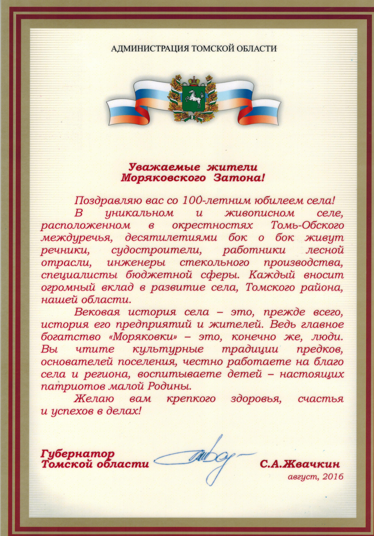 Поздравление со 100-летним юбилеем школе