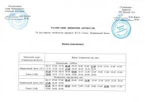 raspisanie-avtobusov-s-22-11-2016-g-tsvetno23112016_0000