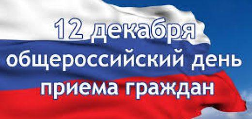 12-dekabrya